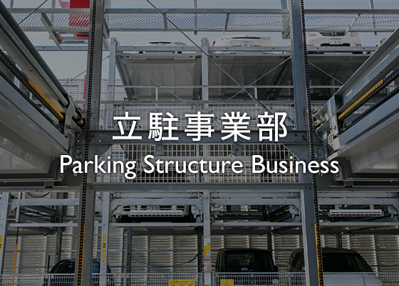 立駐事業部 Parking Structure Business