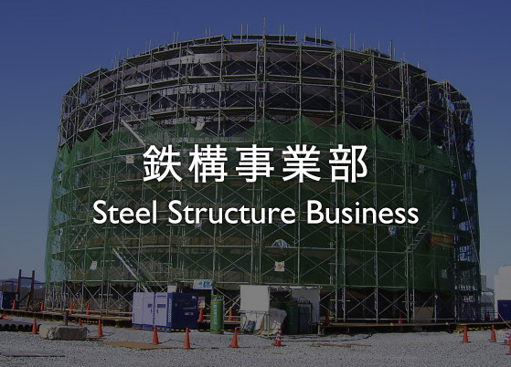 鉄構事業部 Steel Structure Business